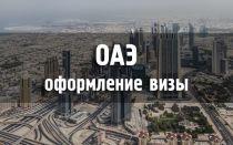 Россияне могут получить визу в ОАЭ бесплатно