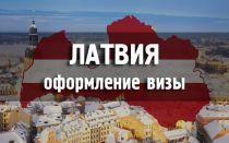 Как самостоятельно оформить шенгенскую визу в Латвию