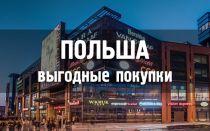 Виза за покупками в Польшу: оформление, документы, правила въезда