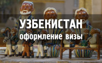 Россиянам можно не оформлять визу в Узбекистан, но нужна регистрация