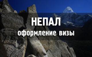 Визу в Непал жителям РФ ставят в посольстве или на границе