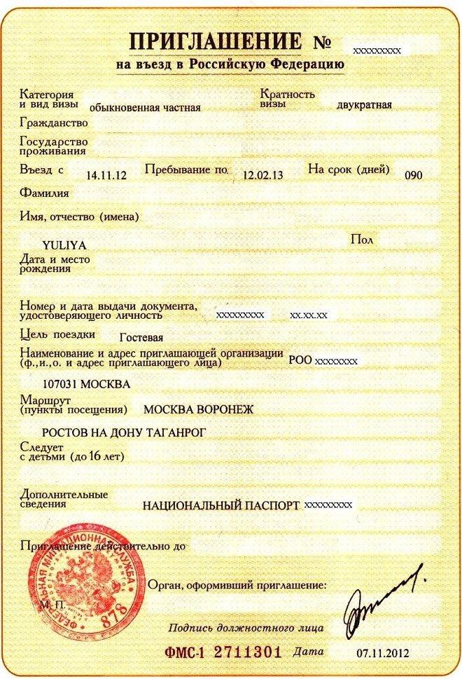 Оформить гостевое приглашение в россию иностранцу