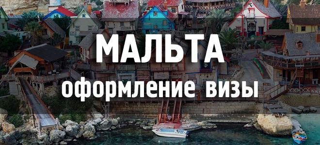 Для россиян визу на Мальту может заменить шенгенское разрешение