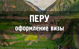 Визу в Перу можно не делать — страна открыта для туристов