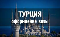 Туристам не нужны визы в Турцию в одном случае