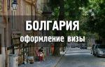 Какую визу в Болгарию нужно оформлять: местную или шенгенскую