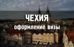 Как гражданину РФ получить визу в Чехию самостоятельно