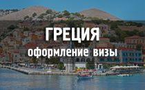 Визу в Грецию гражданин РФ может получить на 3 года