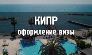 Как получить упрощенную визу на Кипр, необходимые документы