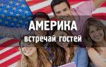 В США по приглашению: оформление гостевой визы в Америку