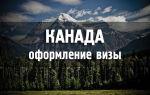 Россияне могут получить визу в Канаду на полгода, на 5 и на 10 лет