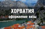 Для посещения Хорватии визу оформлять нужно всем