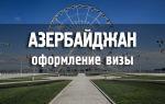 Россиянам не нужна виза в Азербайджан в одном случае