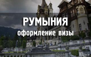 Оформление местной визы в Румынию — обязательное требование