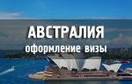 Оформить визу в Австралию теперь можно на сайте посольства