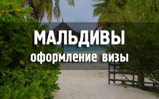 Визу на Мальдивы гражданам России чаще всего делать не нужно