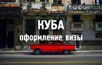 Без визы на Кубе граждане РФ могут жить довольно долго