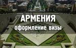 Нужно ли оформлять визу в Армению гражданам России