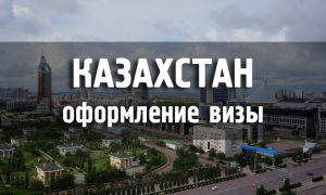Для отпуска россиян в Казахстане виза не нужна — хватит паспорта