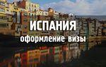 Оформление визы в Испанию обязательно для жителей России