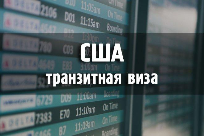 Транзитная виза в США для россиян