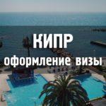 кипрский отель
