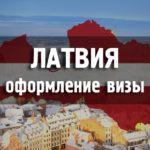 флаг Латвии на фоне риги