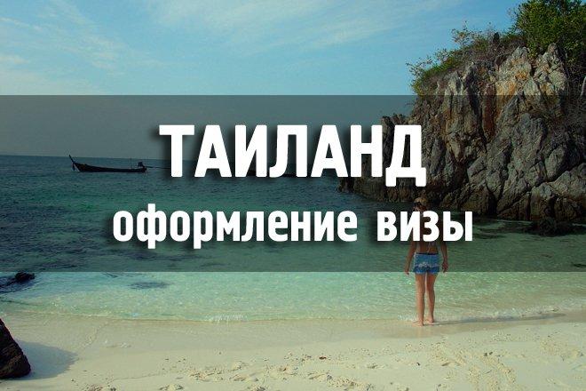 Нужна ли виза в Таиланд для россиян в 2019 году и как ее оформить