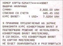 чек из банка