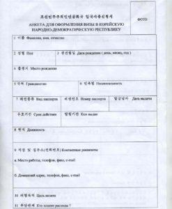 Образец северокорейской анкеты
