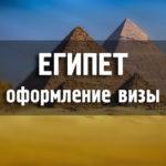Пирамида Гиза
