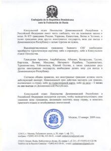 Письмо из консульства