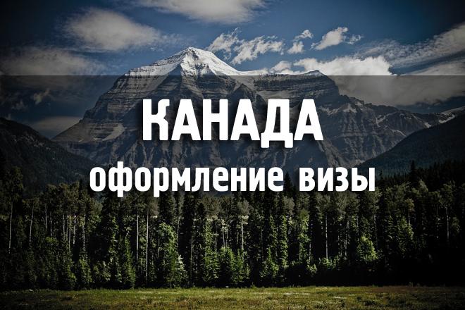 Виза в Канаду нужна для россиян, ее можно получить самостоятельно