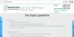 Скриншот визового центра