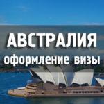 Здание оперы в Сиднее