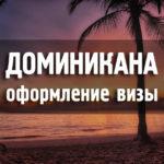 Доминиканский пляж с пальмами