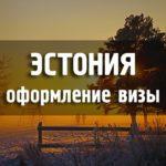 эстонская зимняя сказка