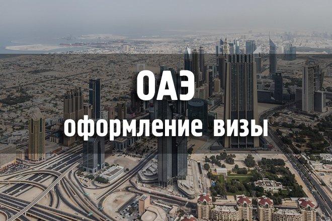Оаэ визовый центр в москве официальный сайт fortune 500 рейтинг крупнейших компаний