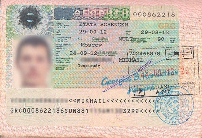 образец шенгена