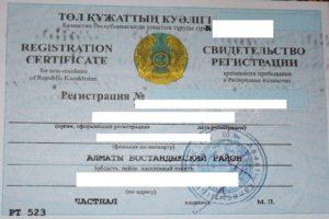 Карта регистрации