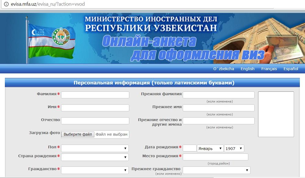 Онлайн форма для заполнения