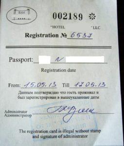 Талон регистрации