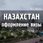 Астана - столица республики