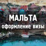 Мальтийская деревня