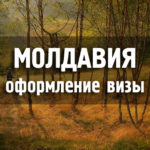 Осенние краски молдавского леса