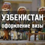 Узбекское творчество